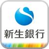 新生銀行口座開設アプリ