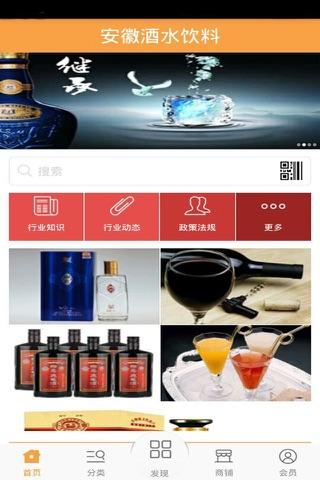安徽酒水饮料 screenshot 1