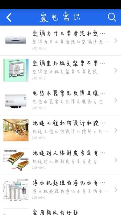 download 江苏家电网 apps 0