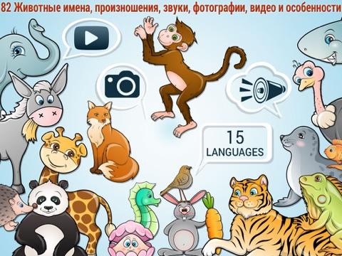 82 животные дети пазлы - головоломки с именами животных, звуки, фотографии, видео и забавные факты на iPad