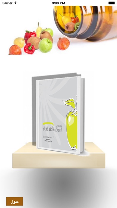 المختصر في الحميات والأنظمة الغذائيةلقطة شاشة1