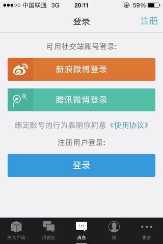 民大微校园 screenshot 3