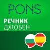 Diccionario Español - Búlgaro BÁSICO de PONS