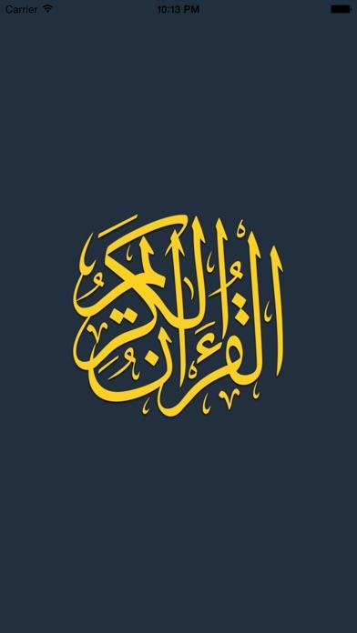 القرآن ام بي ثري - Quran mp3لقطة شاشة1