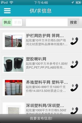 中国医药行业物联网 screenshot 2