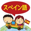 学校で教えてくれないスペイン語の学習アプリ