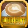咖啡师宝典(200道冰热咖啡详细配方)