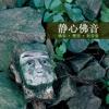 静心佛音 for iPad[8系列150曲]