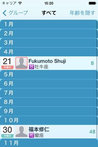 Birthday List screenshot 1