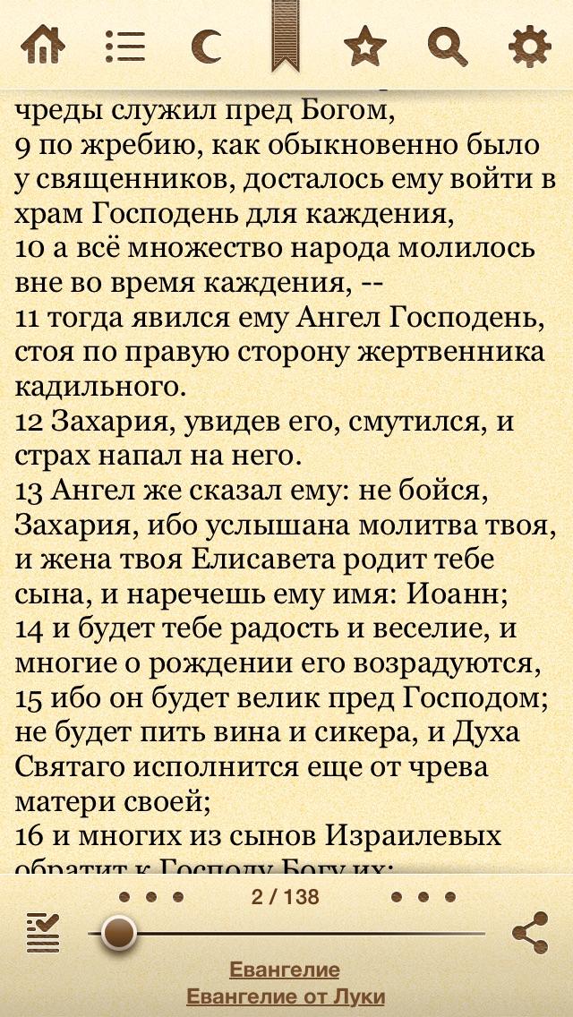 Православная Библия + Молитвослов Скриншоты5