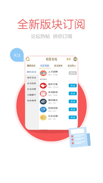 download 凤阳论坛 apps 3
