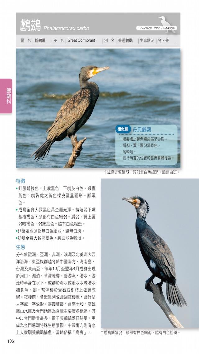 download 台灣水鳥圖鑑 apps 4