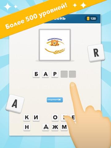 Logo Quiz - Русские бренды для iPad