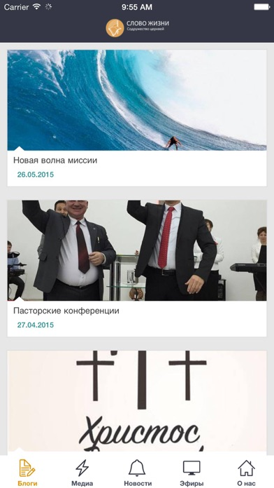 download Слово жизни apps 1