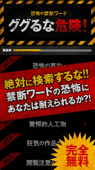 【恐怖の禁断ワード】ググるな危険!のスクリーンショット1