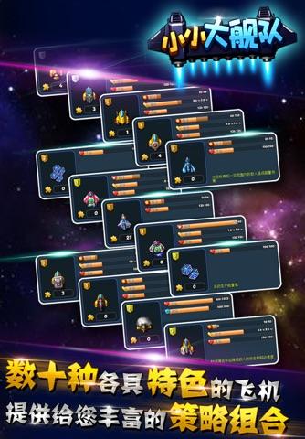 小小大舰队 screenshot 2