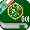 Quran Audio mp3 in Arabic and Farsi / Persian - قرآن صوتی به زبان عربی و به زبان فارسی