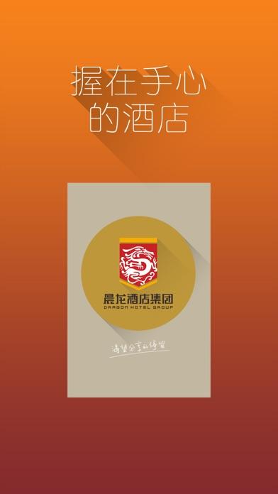 download 晨龙酒店 apps 0