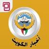 أخبار الكويت | خبر عاجل، محليات،سياسة، ثقافة، أخبار العالم