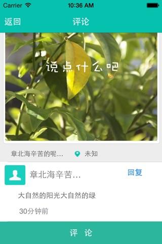 前海会 screenshot 2