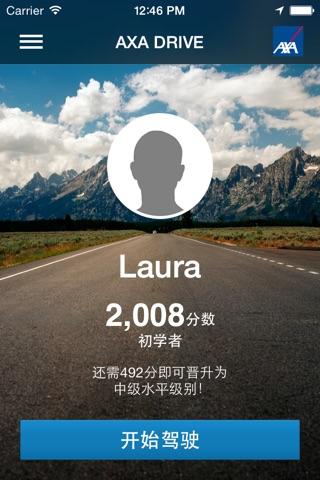 安盛驾驶 screenshot 2