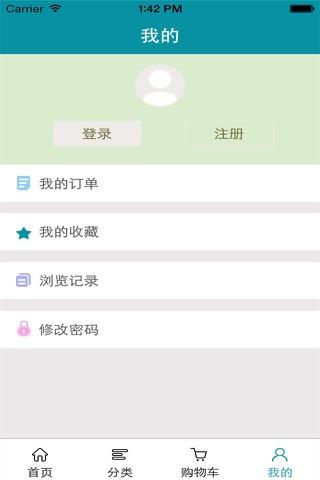 建筑建材大全网 screenshot 3