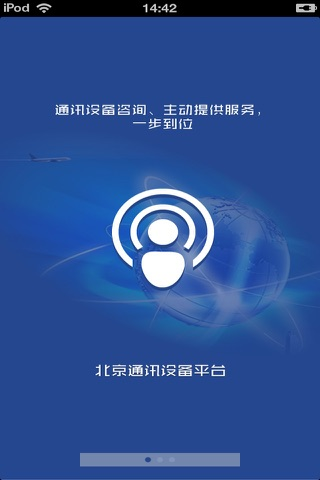 北京通讯设备平台 screenshot 1
