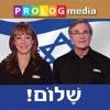 ИВРИТ начни говорить! - (video course)