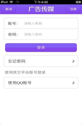 中国广告传媒平台 screenshot 3