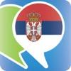 セルビア語会話表現集 - セルビアへの旅行を簡単に