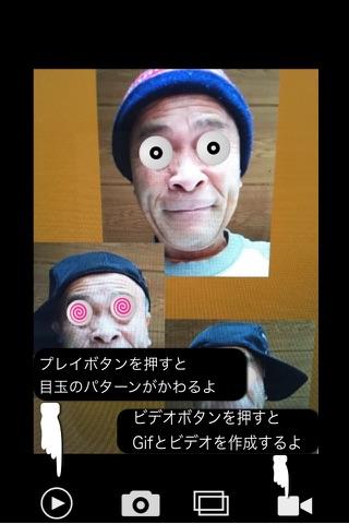 GIFアニメ 目玉ギョロギョロ screenshot 2