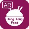 餐廳好易搵 HK Food AR - 香港餐廳指南 地圖搜查 擴充實景