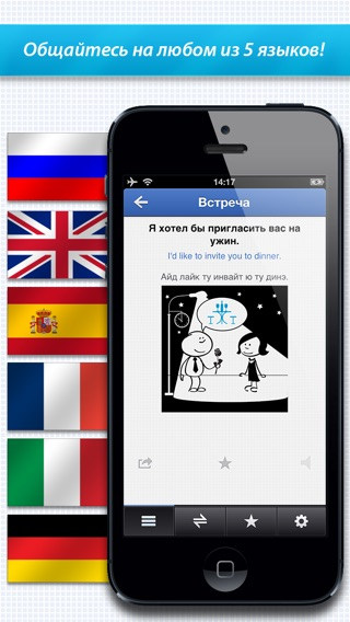 Lingvo Разговорники : английский, испанский, немецкий, итальянский и французский разговорник для туристов и путешественников Screenshot
