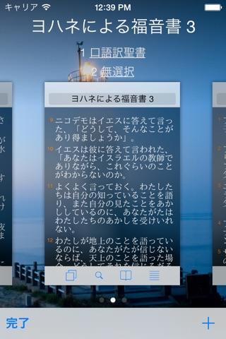 対訳聖書 screenshot 3