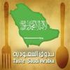 تذوق السعودية