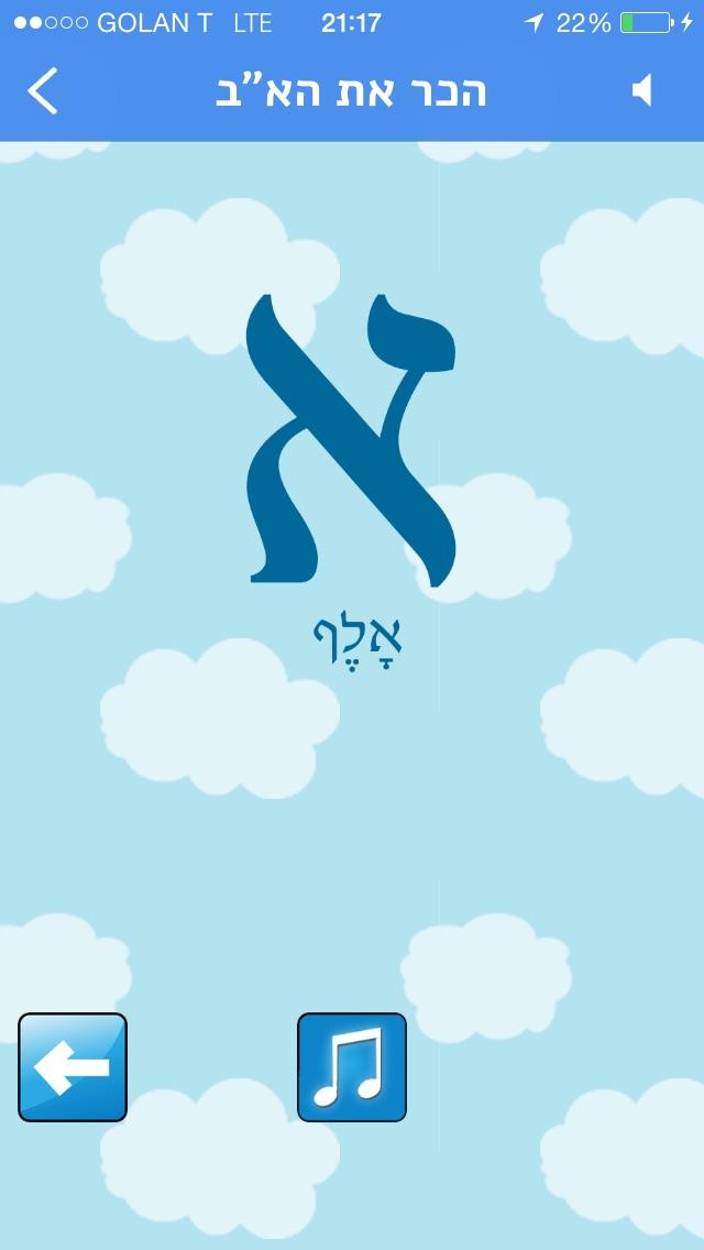 לומדים עברית לילדים Screenshot 2