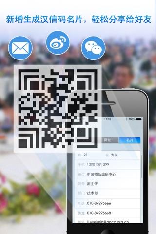 汉信二维码 screenshot 3