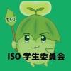 ISO学生委員会