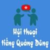Hội thoại tiếng Quảng Đông