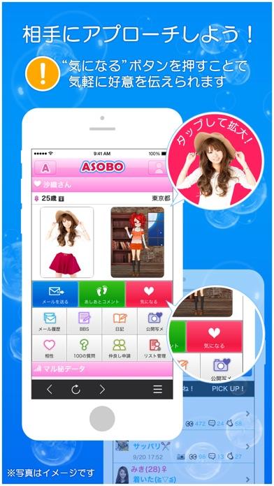 ASOBO i BROWSERのスクリーンショット4