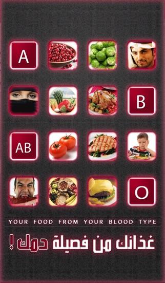 غذائك من فصيلة دمك Screenshot 1