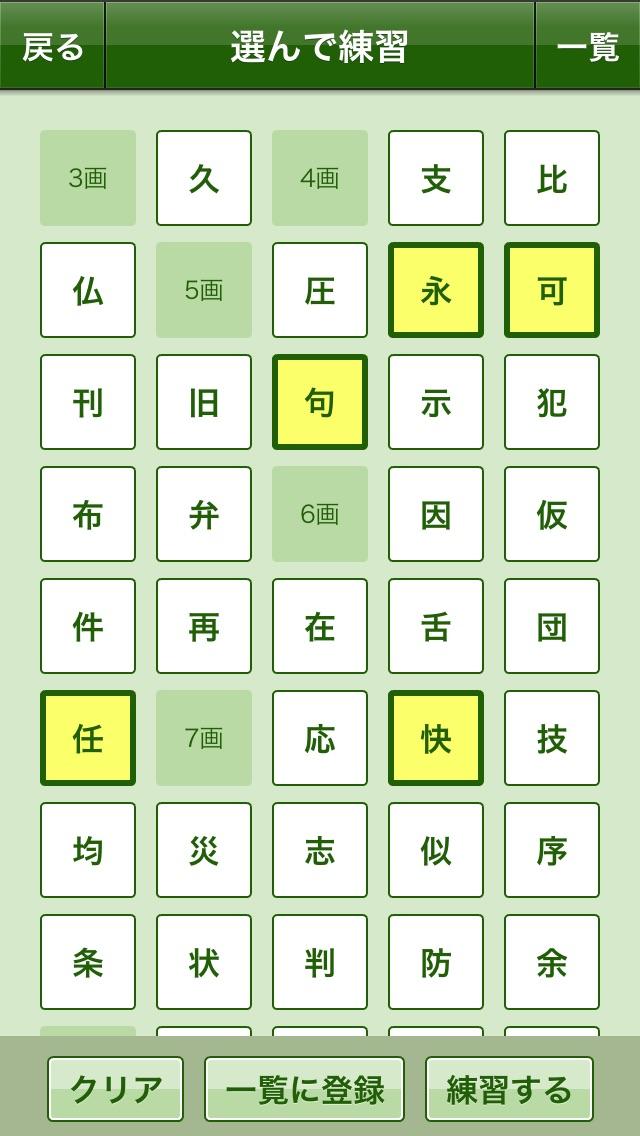 漢字の練習帳 五年生のおすすめ画像2