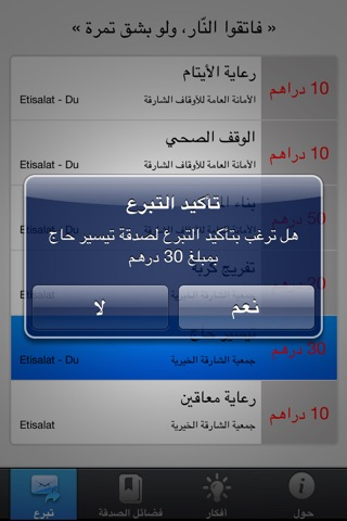 تصدق screenshot 2