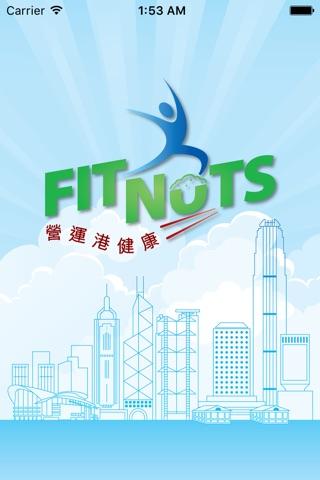 營運港健康 HK FitNuts screenshot 1