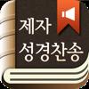 제자성경찬송 (한글/NIV드라마성경 + 성경/영한사전 + 새찬송가/통일찬송가음원)