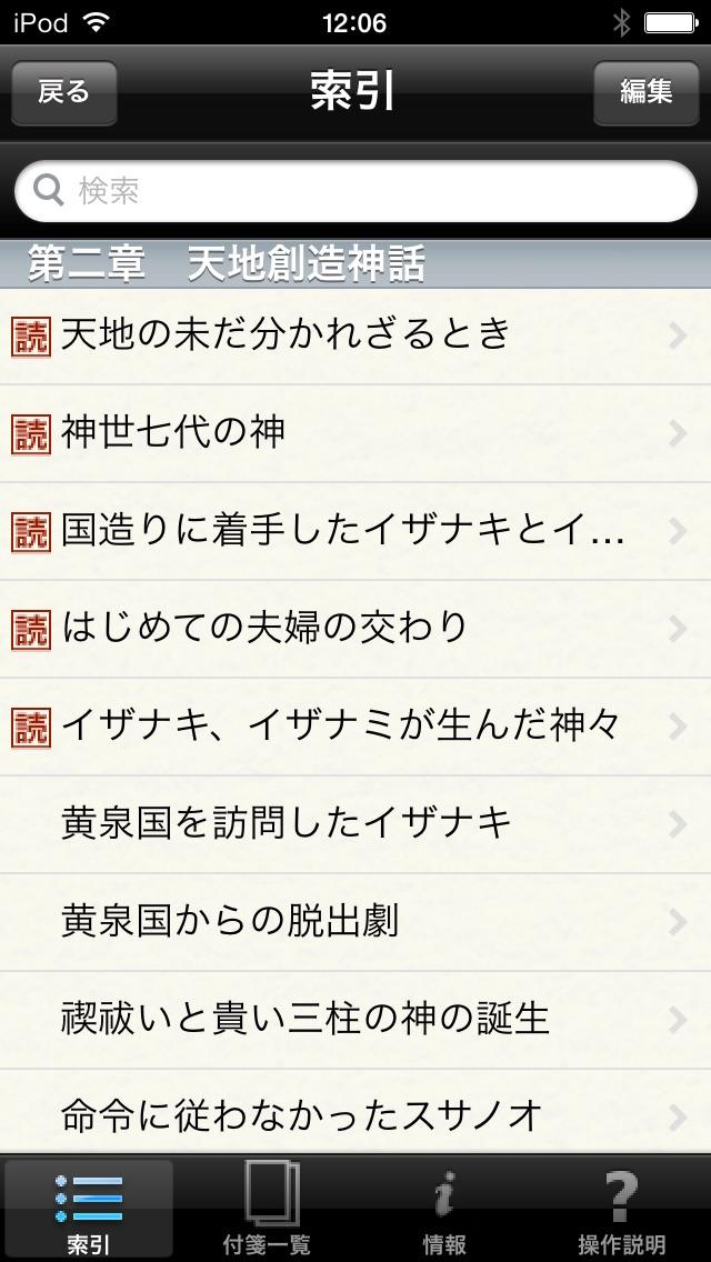 日本の神話(知っておきたいシリーズ) screenshot1