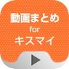 動画まとめアプリ for キスマイ(Kis-My-Ft2)
