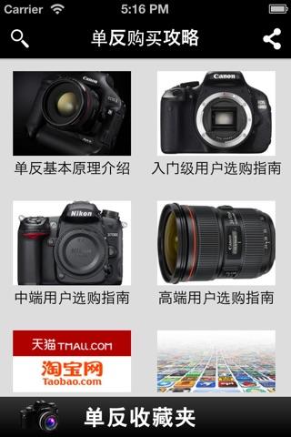 单反相机购买攻略 screenshot 2