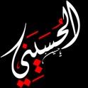 الحسيني icon