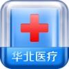 华北医疗生意圈